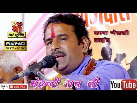 Hindi Bhajan- Rajasthani Bhajan - Jagdish Vaishnav - मेहँदी माहरी राचणी लाइव कामा भेरुजी