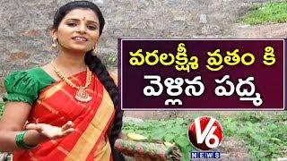 Varalaxmi Vratham | Devotees Rush To Bhagyalakshmi Temple In