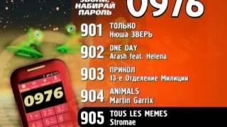 Rusong TV - Реклама (23.07.2014) #месяц_телефапа