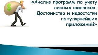 Как выбрать программу для учета личных финансов?(Как выбрать программу для учета личных финансов? Программа или сервис для учета личных финансов - это незам..., 2014-02-16T08:59:16.000Z)