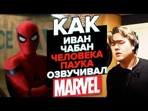 Один из Marvel.ЧЕЛОВЕК ПАУК.Озвучивает Иван Чабан/The One Of The Marvel.Spider Man.