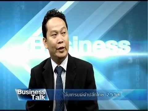 Business Talk : Retail Market Trend 2013