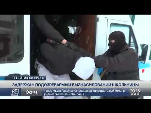 Подозреваемый в изнасилование 9-летней девочки задержан в Актюбинской области
