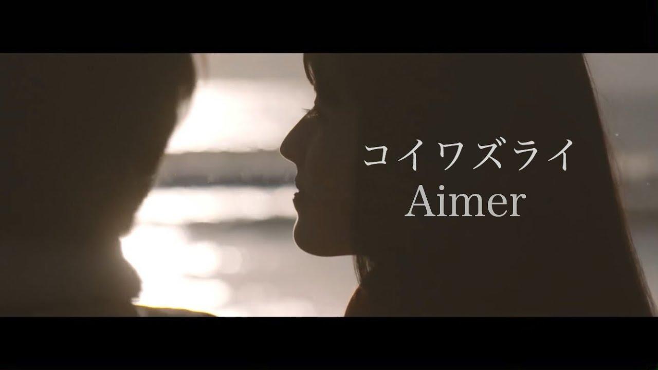 コイワズライ   コイワズライ(相思病) — Aimer 【假名歌詞】