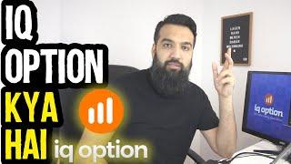 IQ Option Scam Hai❓❓❓   IQ Option Real or Fake screenshot 4