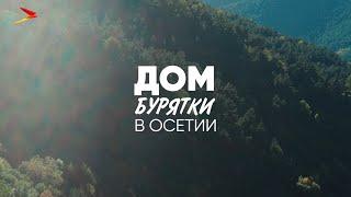 Дом бурятки в Осетии I #ДОК