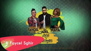 FAYCEL SGHIR & MAYA FT DJ ADEL - NEBGHIK OU MANBIYANHACH (Lyrics Music Video) 2020