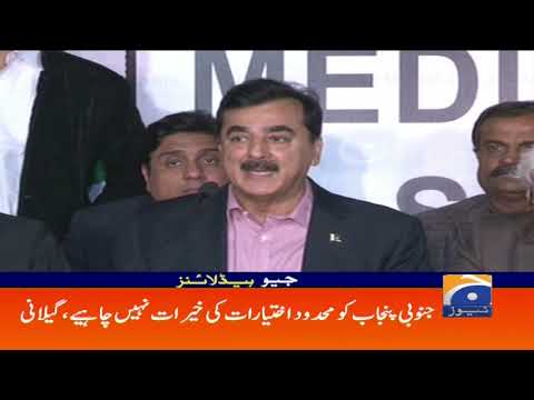 Geo Headlines - 08 PM - 18 January 2019