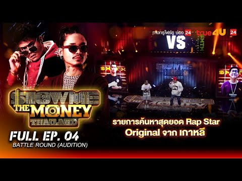 Show Me The Money Thailand - EP.4 | FULL