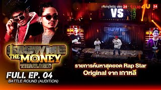 Show Me The Money Thailand - EP.4 | FULL