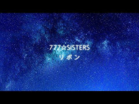 【Tokyo 7th シスターズ】 777☆SISTERS 『リボン』 Trailer