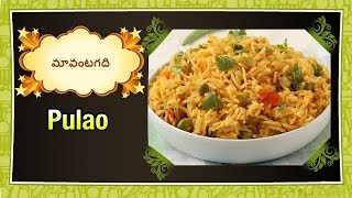 Vegetable Palav (పులావ్) | Veg Pulao in Telugu Vantalu by Maa Vantagadi