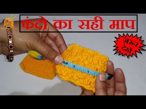 फंदो का सही माप | Knitting Essentials | Must Watch