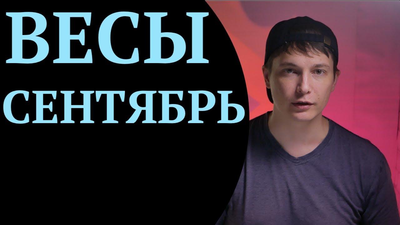 Весы сентябрь гороскоп 2020 - Не хочу не буду и шанс воссиять / Душевный гороскоп Павел Чудинов
