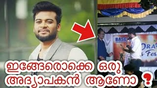 Malayalam actor Dain Davis at Blossom college kondotty fight with teachers