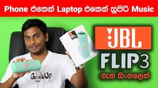 JBL Flip 3 The Best Portable Bluetooth Speakers for Smart Phones Review in SInhala Sri Lanka