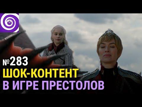 ИГРА ПРЕСТОЛОВ 8x04, сериал ЧЕРНОБЫЛЬ, возвращение ЛЮЦИФЕРА, финал КОБРА КАЙ