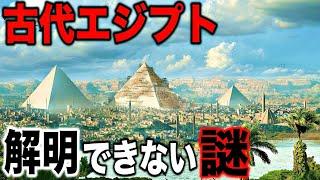 古代エジプトで発見された衝撃の真実…考古学的発見で明らかになった古代文明の謎と歴史的遺物の驚くべき事実とは?【都市伝説】