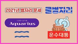 2021년 별자리운세-물병자리(나레이션)