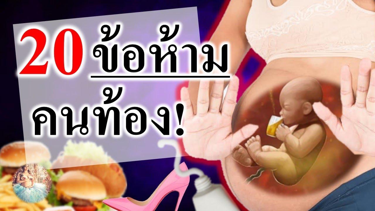 Download คนท้องห้ามอะไรบ้าง : 20 ข้อห้ามคนท้อง!   การดูแลคนท้อง   คนท้อง Everything