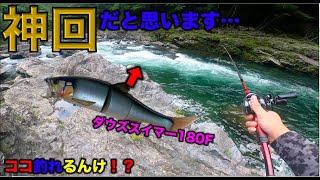 【バス釣り】激流に投げたら…すごい事が起こってしまった!