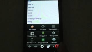 Библия для Android - SmartBible - описание установки(Библия для Android - SmartBible - описание установки Если у вас нет SD карты -Скачиваете zip архив http://smartbible.my1.ru/load/4-1-0-1..., 2012-06-12T11:01:50.000Z)