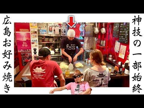 【神技】いつもびっくり仰天!【がんちゃん】広島お好み焼きの名店【飯テロ】okonomiyaki