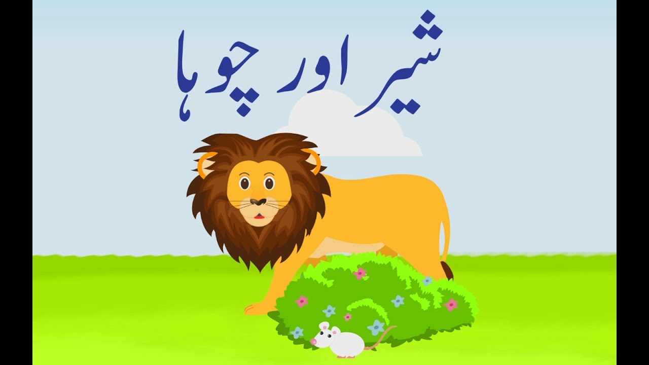 Funny urdu cartoons.