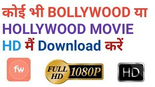 Top 1 site for free Download new Bollywood or Hollywood movies for PC or Mobile in HD