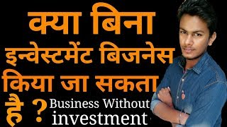 बिना पैसो के बिज़नेस ?   Without Investment Business Tips   Best Business Success Formula