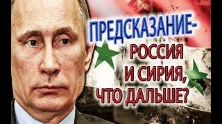 Предсказание - Россия и Сирия! Гуманитарная и военная помощь,  отношения в духовных мирах!