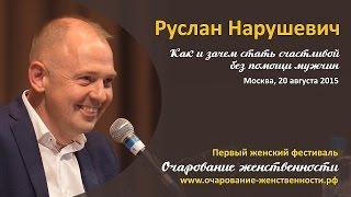 """Руслан Нарушевич -  """"Как и зачем стать счастливой без помощи мужчин """"  """"Очарование женственности"""""""