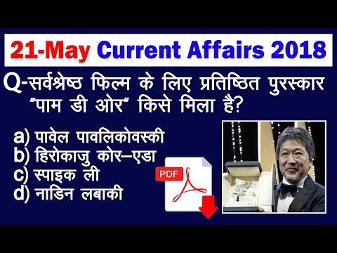 21 मई करेंट अफेयर्स/daily current affairs in hindi quiz/gk/सामान्य ज्ञान जीके 2018/May samanya gyaan