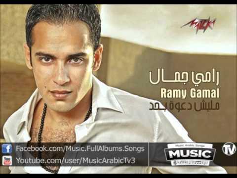 اغنية رامي جمال - مش كداب / Ramy Gamal - Mosh Kadab