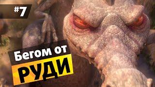 Ледниковый период 3: Эра динозавров #7 Бегом от Руди (Почти финал)
