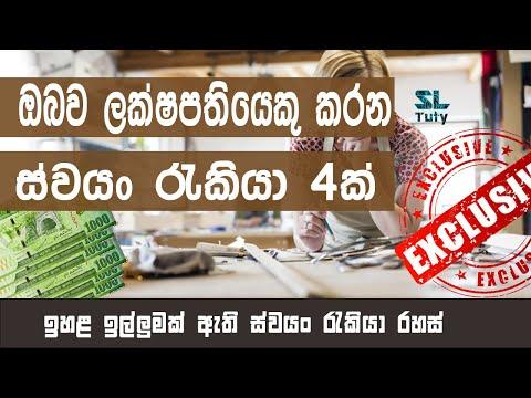 කරනවානම් මෙන්න රැකියා._ The best self employed job in Sri Lanka