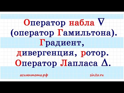 Оператор набла (оператор Гамильтона) и оператор Лапласа