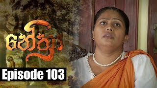 Nethra - නේත්රා Episode 103 | 13 - 08 - 2018 | SIYATHA TV Thumbnail