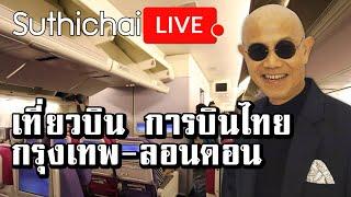 เที่ยวบิน การบินไทย กรุงเทพ-ลอนดอน : Suthichai live 24/03/2563