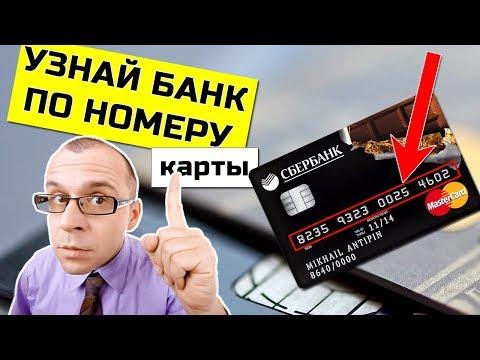Как узнать банк по номеру банковской карты?