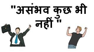 Video Nothing is impossible hindi story||असंभव कुछ भी नहीं हिंदी कहानी(Asambhav kuch bhi nahi hindi kahani download MP3, 3GP, MP4, WEBM, AVI, FLV November 2018