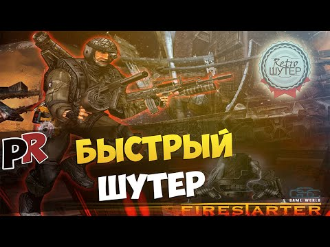 FireStarter - Игра от создателей Stalker!