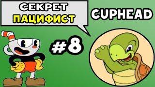 Cuphead - СЕКРЕТ: ПУТЬ ПАЦИФИСТА #8 | Прохождение на русском