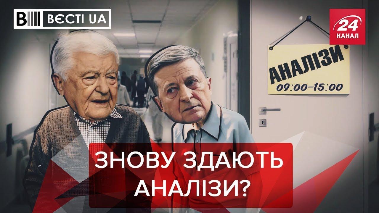 Старі Зеленський, Вакарчук та Порошенко у FaceApp, Вєсті.UA, 16 липня 2019