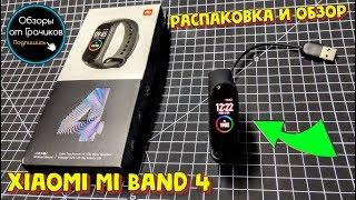 Xiaomi MI BAND 4 - РОЗПАКУВАННЯ ПО ТИХОМУ