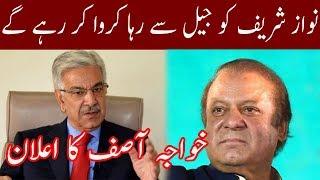 Khuwaja Asif Media Talk   Neo News