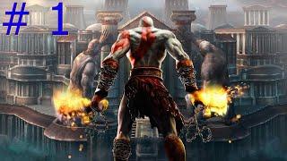 God Of War 2 : # 1 - O Primeiro Encontro De Pai E Filho