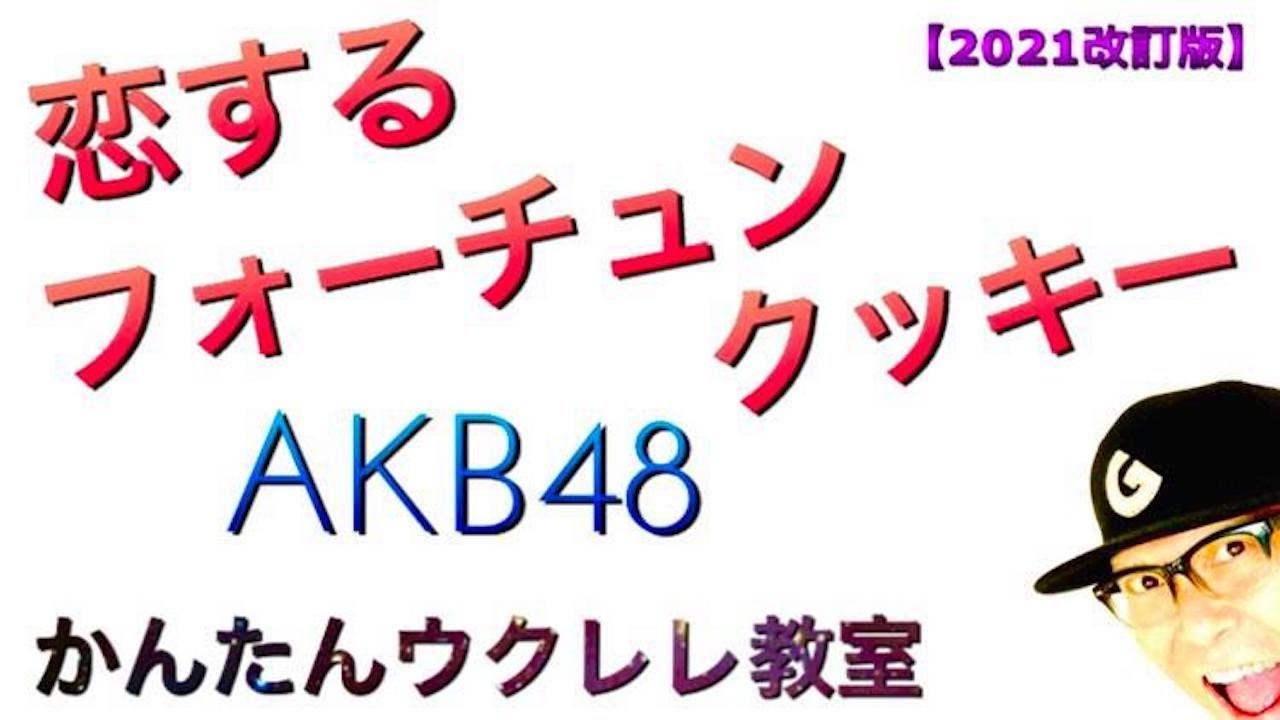 【2021年改訂版】恋するフォーチュンクッキー・AKB48《ウクレレ 超かんたん版 コード&レッスン付》 #GAZZLELE