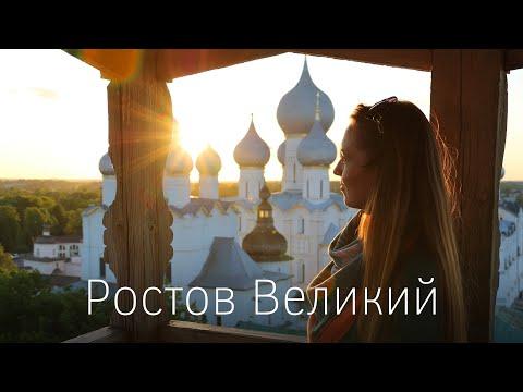Ростов Великий ярославский. Самые красивые места одного из древнейших городов. Золотое кольцо России