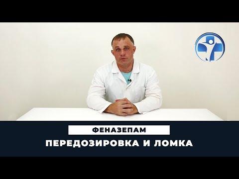 Передозировка и ломка от феназепама | Зависимость от феназепама | Часть 3 | Клиника Первый Шаг